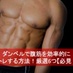 ダンベルで腹筋を効率的に筋トレする方法!厳選6つ【必見!】
