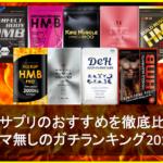 【2018年版】HMBサプリランキング!おすすめ13種類をガチ比較!