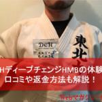 【DCHディープチェンジHMBの体験談】口コミや返金方法も解説!