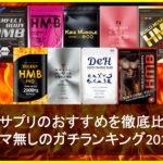 【2018年版】HMBサプリランキング!おすすめ12種類をガチ比較!