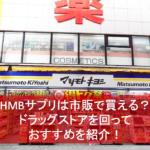 HMBサプリは市販で買える?ドラッグストアを回っておすすめを紹介!
