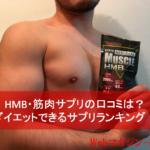 HMB・筋肉サプリの口コミは?ダイエットできるサプリランキング!
