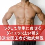 ラクして簡単に痩せるダイエット法14種を柔道全国王者が徹底解説!