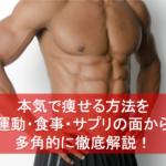 本気で痩せる方法を運動・食事・サプリの面から多角的に徹底解説!