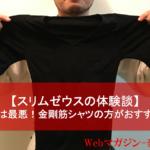 【スリムゼウスの体験談】評価は最悪!金剛筋シャツの方がおすすめ!