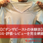 【ビダンザビーストの体験談】口コミ・評価・レビューを完全網羅!