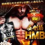 【新発売!】金剛筋HMBは効果ある?!成分や口コミを徹底リサーチ!