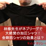 林修先生がネプリーグで着てた加圧シャツ!金剛筋シャツの効果とは?