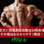 筋肥大に効果的な回数は10回前後!その理由を分かりやすく解説!