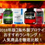 【2018年版】海外製プロテインおすすめランキング!人気商品を比較!