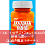 TESTOFEN(テストフェン)18000の効果は高い!?口コミを徹底リサーチ!