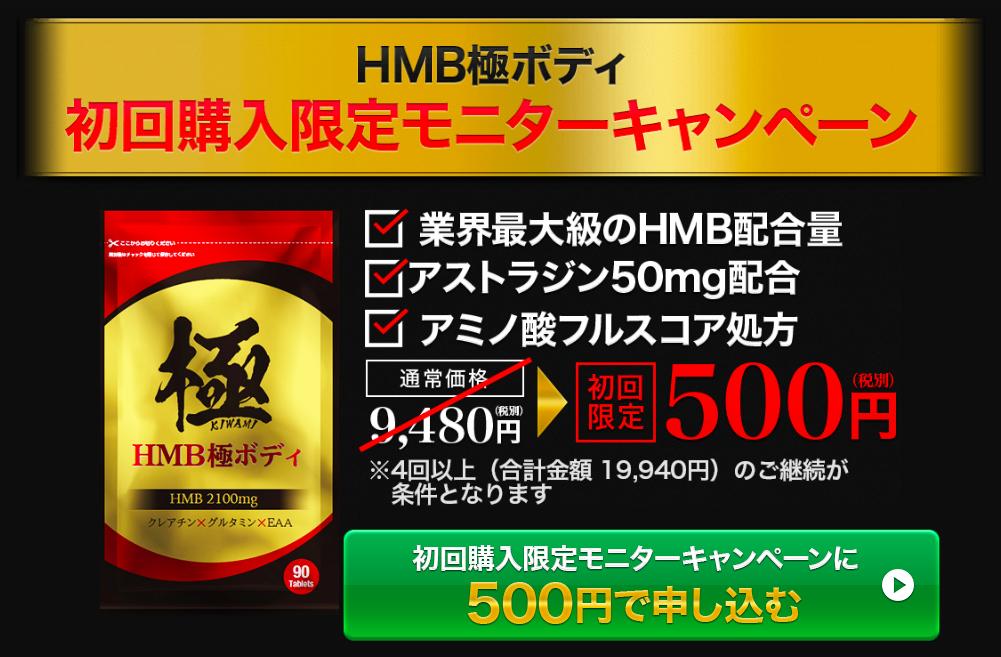 HMB極ボディ_公式サイト