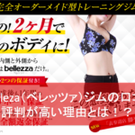 【belleza(ベレッツァ)ジムの口コミ】評判が高い理由とは!?