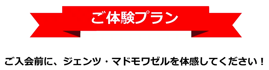 ジェンツ・マドモワゼル_体験コース