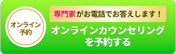 FiNC Fit ボディデザインプログラム_オンラインカウンセリング