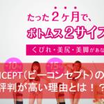 【B-CONCEPT(ビーコンセプト)の口コミ】評判が高い理由とは!?