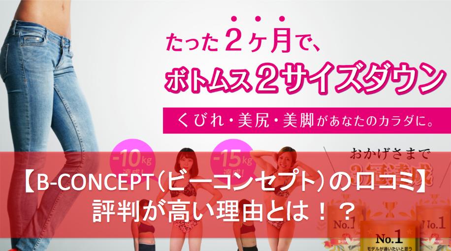 B-CONCEPT(ビーコンセプト)_口コミや評判