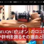 【BELION(ビリオン)の口コミ】高い評判を誇るその理由とは?
