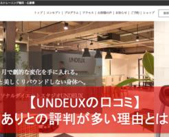 UNDEUX_口コミや評判