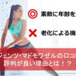 【ジェンツ・マドモワゼルの口コミ】評判が良い理由とは!?