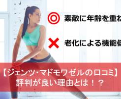 ジェンツ・マドモワゼル_口コミや評判