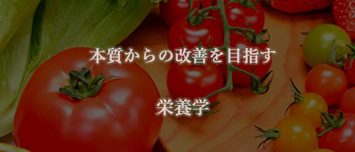 ターニングポイント_食事指導