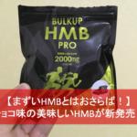 【まずいHMBとはおさらば!】チョコ味の美味しいHMBが新発売!