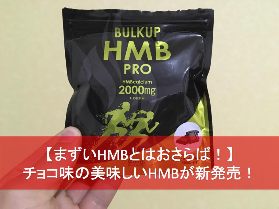 バルクアップHMBプロチョコ味