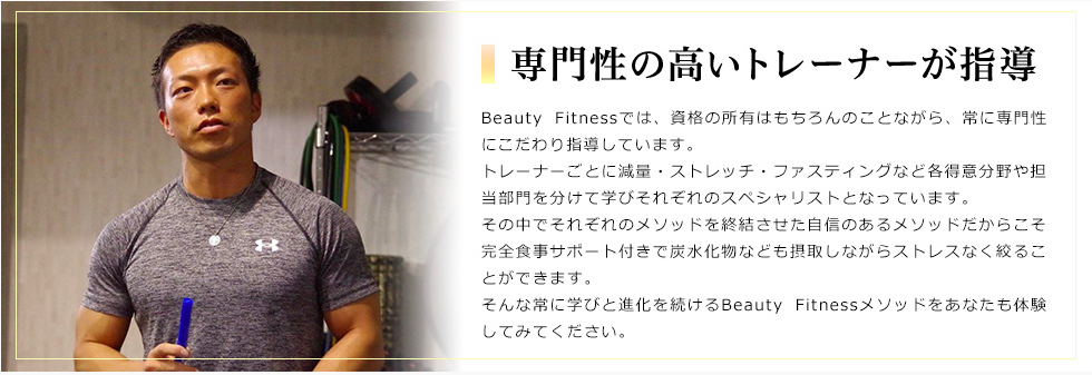 Beauty Fitness_トレーナー