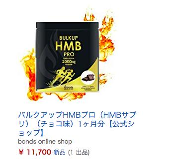 バルクアップHMBプロチョコ味_Amazon