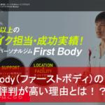 【FirstBody(ファーストボディ)の口コミ】評判が高い理由とは!?