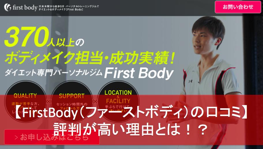 FirstBody(ファーストボディ)_口コミや評判