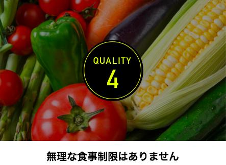 FirstBody(ファーストボディ)_食事指導