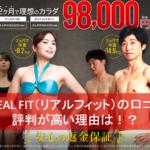 【REAL FIT(リアルフィット)の口コミ】評判が高い理由は!?