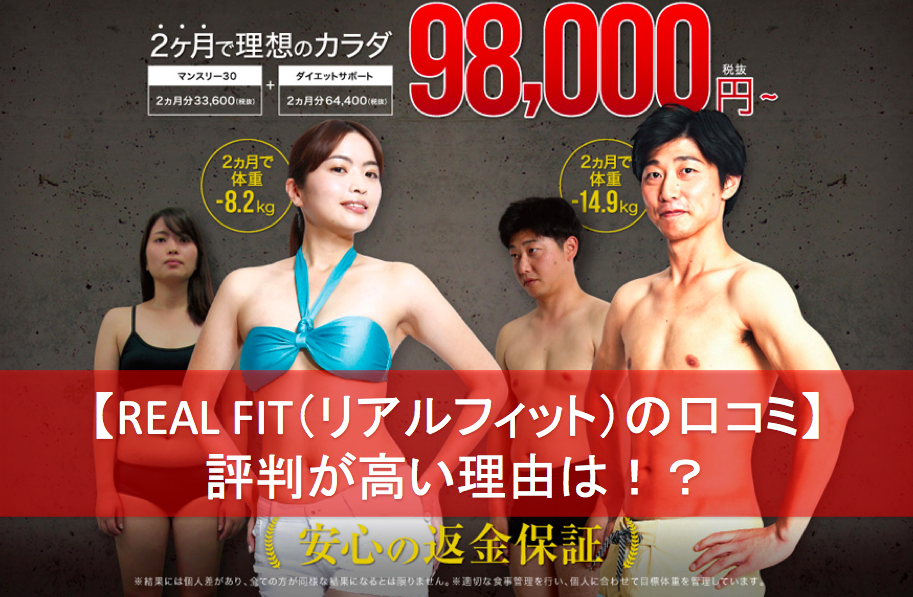 REAL FIT(リアルフィット)_口コミや評判
