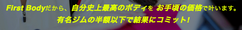 FirstBody(ファーストボディ)_料金