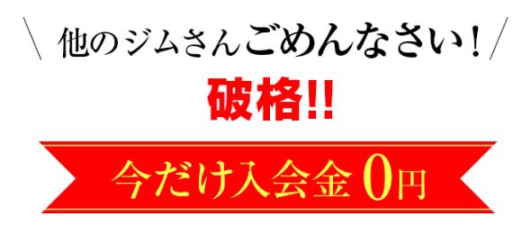 ジュエルボディメイク_入会金