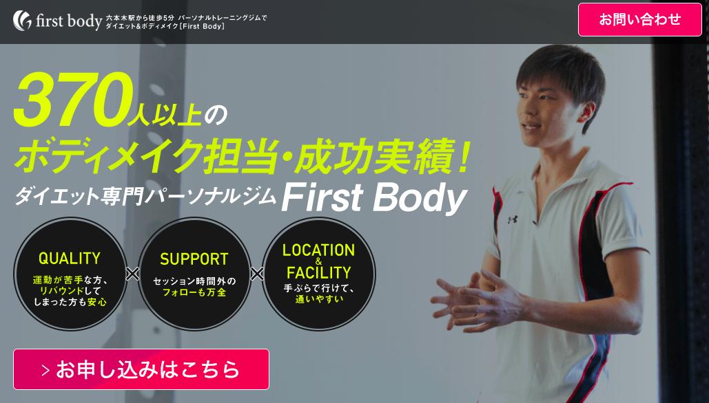 FirstBody(ファーストボディ)