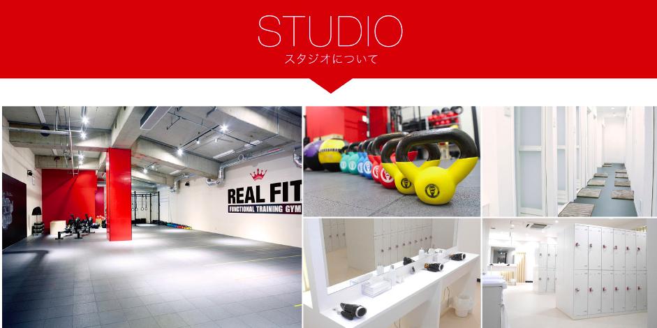 REAL FIT(リアルフィット)_スタジオ