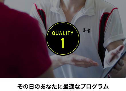 FirstBody(ファーストボディ)_トレーニング内容