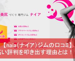 naia(ナイア)ジム_口コミや評判