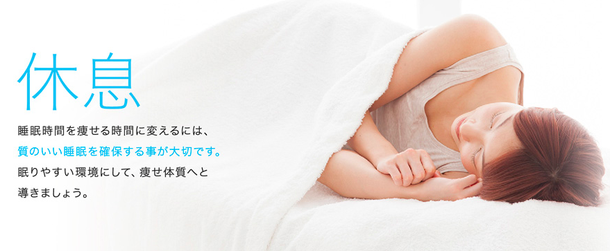 REAL FIT(リアルフィット)_睡眠指導