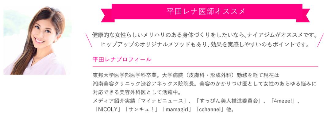 naia(ナイア)ジム_医師